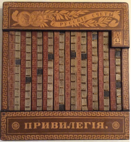 A Diakov's abacus from 1880s (© www.rechenmaschinen-illustrated.com)