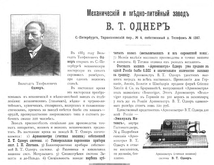 An advertisement of Odhner's factory from 1903