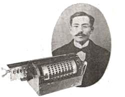 Ryoichi Yazu (1878-1908)